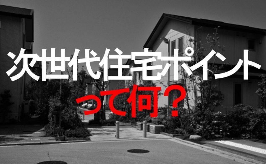 次世代住宅ポイント,申請期間,申請方法,お知らせ,特徴,条件