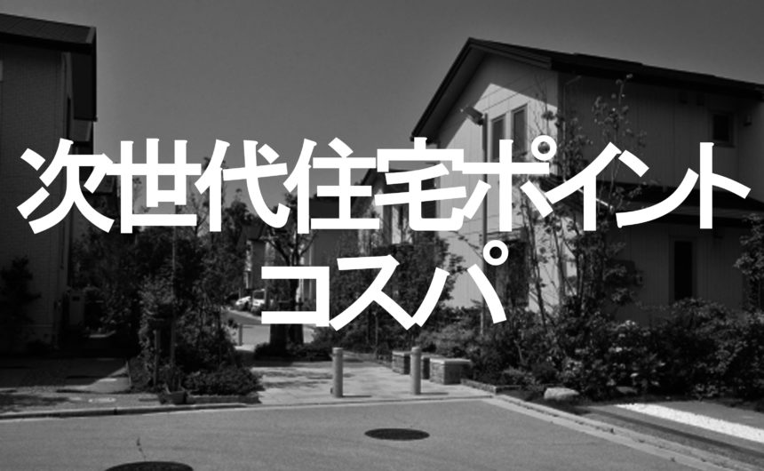 次世代住宅ポイントカテゴリコスパ特集