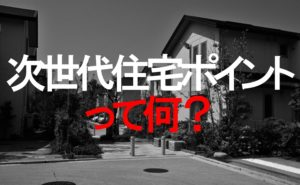 次世代住宅ポイント概要・申請期間・方法