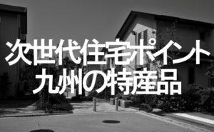 次世代住宅ポイント 九州の特産品