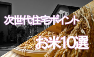 次世代住宅ポイント人気のお米特集