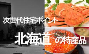 次世代住宅ポイント北海道の特産品
