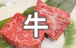 次世代住宅ポイント牛肉