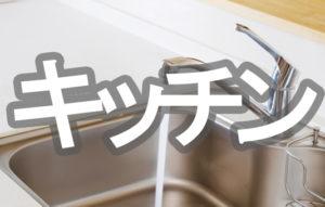 キッチンアイコン