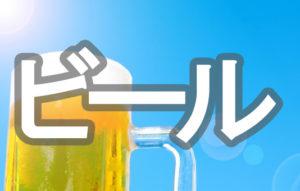 ビールアイコン