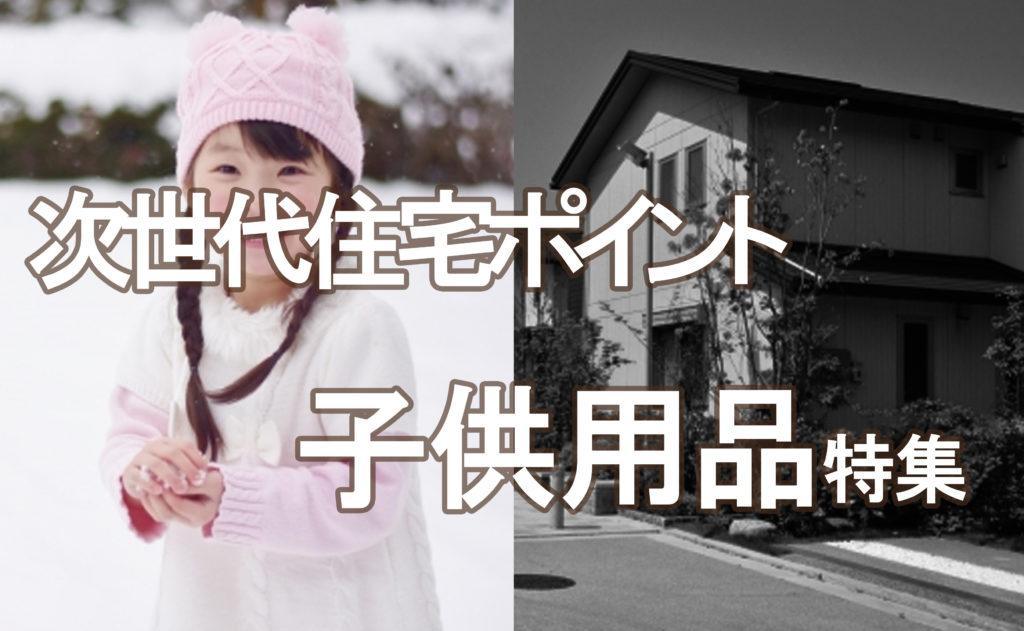 次世代住宅ポイント子供・キッズ用特集