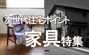 次世代住宅ポイント 交換商品 家具特集