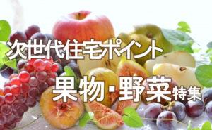 次世代住宅ポイント 交換商品 果物・野菜特集