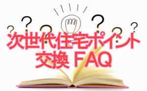 次世代住宅ポイント Q&A 質問