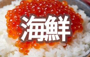 次世代住宅ポイント北海道の海鮮