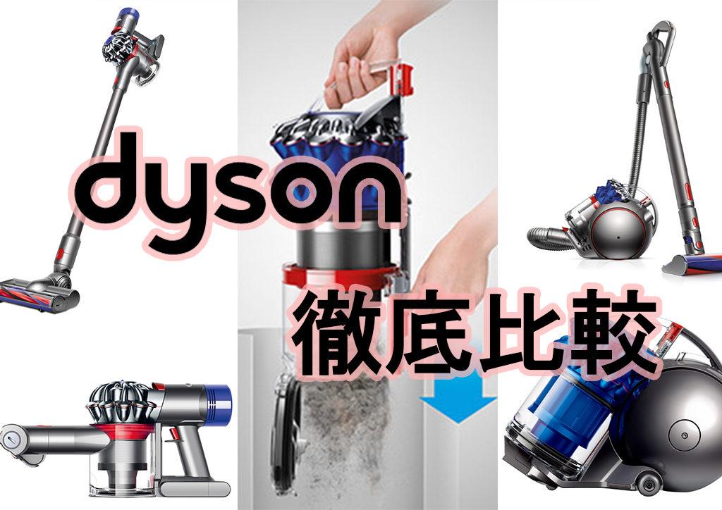 ダイソンV11、V8フラッフィー、アブソリュートなど徹底比較します。次世代住宅ポイントダイソン交換商品徹底比較のページ