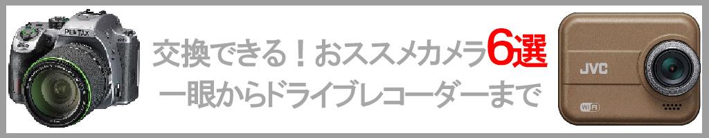 次世代住宅ポイントおススメカメラ6選